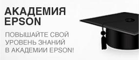 Академия Epson